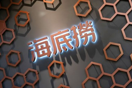 Chinese hotpot chain Haidilao's IPO valuation is 'a bit high'